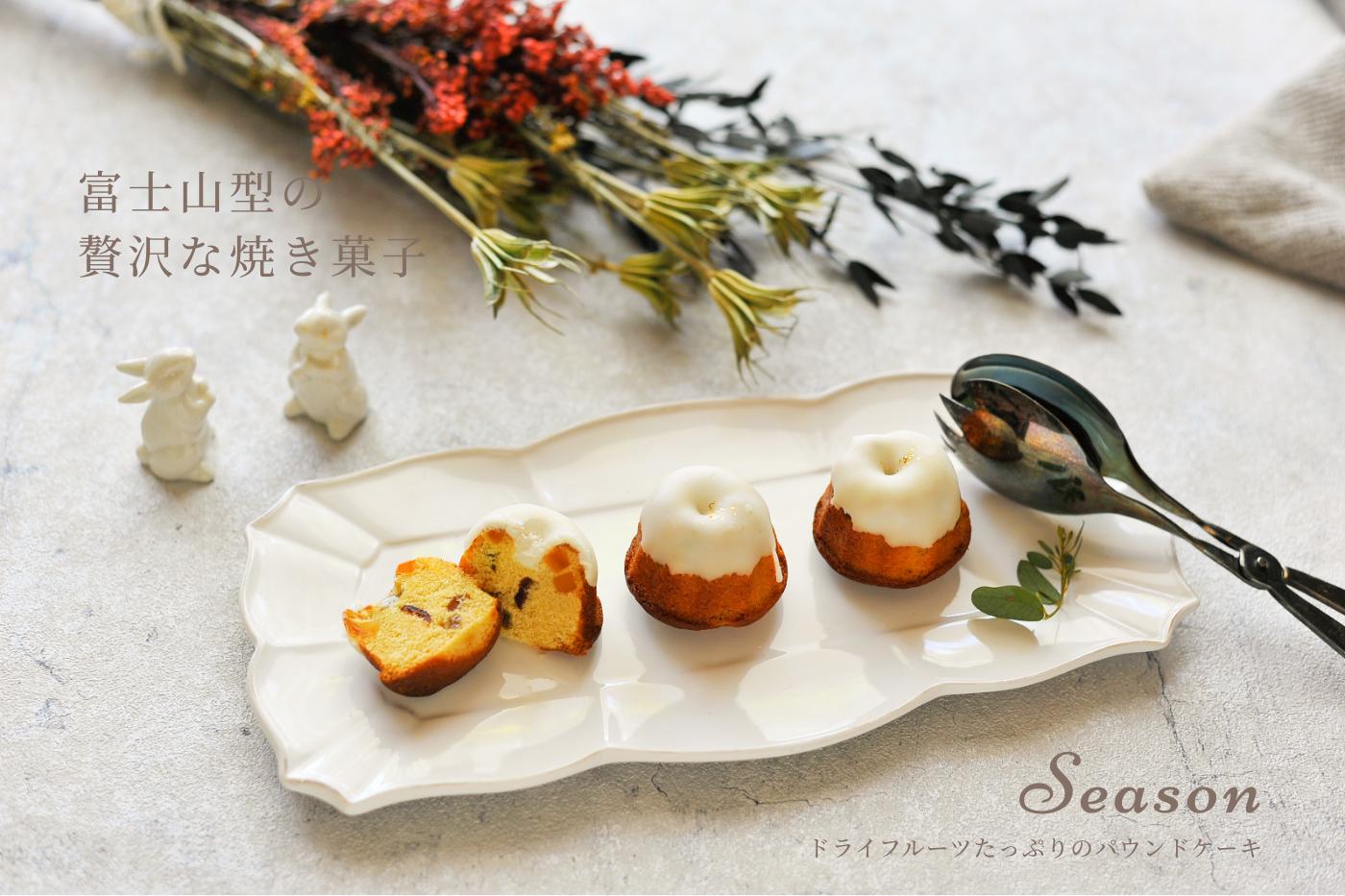 富士山型の贅沢な焼き菓子 ドライフルーツたっぷりのパウンドケーキ